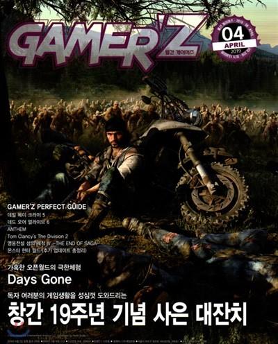 게이머즈 GAMER'Z (월간) : 4월 [2019]