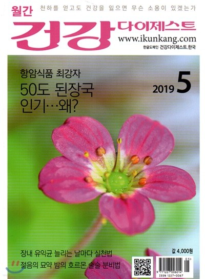 건강다이제스트 (월간) : 5월 [2019]