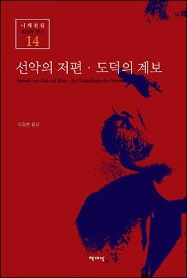 선악의 저편·도덕의 계보 - 니체전집 14