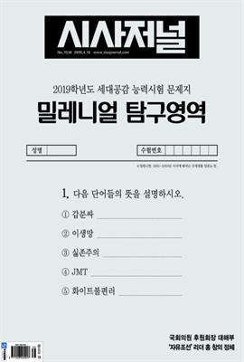 시사저널 2019년 04월호 1538호