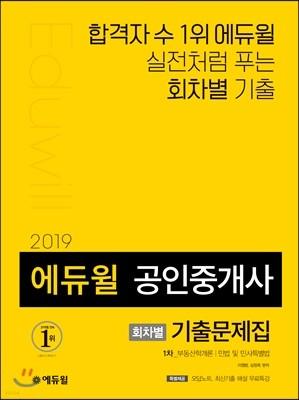 2019 에듀윌 공인중개사 회차별 기출문제집 1차