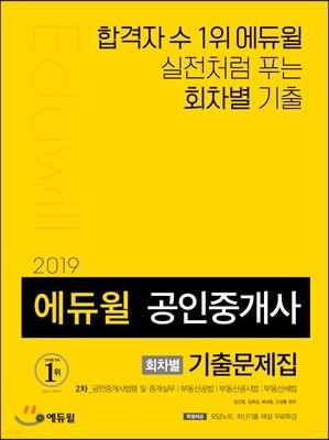 2019 에듀윌 공인중개사 회차별 기출문제집 2차