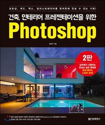 건축, 인테리어 프레젠테이션을 위한 Photoshop