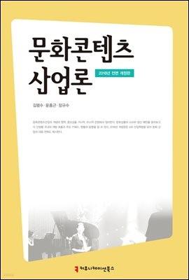 문화콘텐츠산업론 (2018년 전면 개정판)