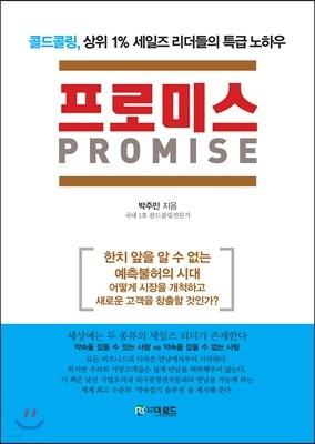 프로미스 PROMISE