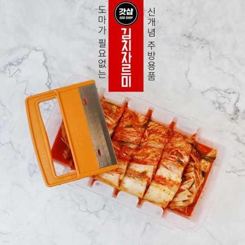 갓샵 김치자르미 1/2포기용 김치보관통 김치칼 김치자르기