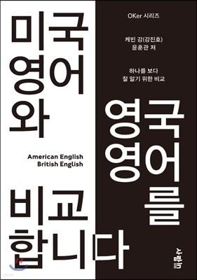 미국 영어와 영국 영어를 비교합니다