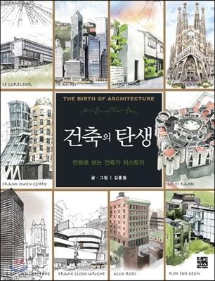 건축의 탄생