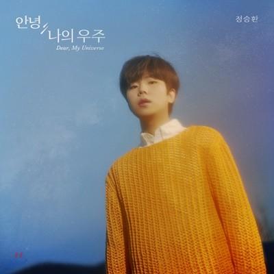 정승환 - 미니앨범 2집 : 안녕, 나의 우주