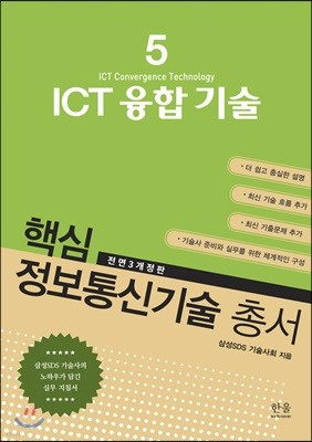 핵심 정보통신기술 총서 5 ICT 융합 기술