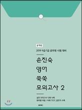 2019 손진숙 영어 쑥쑥 모의고사 2