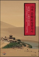 나의 문화유산답사기 : 중국편 1 돈황과 하서주랑