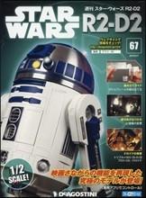 (예약도서)STAR WARS R2-D2全國版 2019年5月7日號