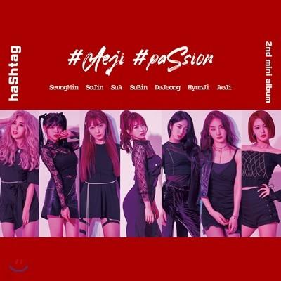 해시 태그 (Hash Tag) - 미니앨범 2집 : #Aeji #paSsion