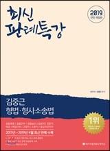 2019 ACL 김중근 형법·형사소송법 최신 판례특강