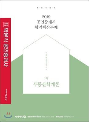 2019 박문각 공인중개사 합격예상문제 1차 부동산학개론