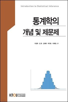 통계학의 개념 및 제문제 (워크북 포함)