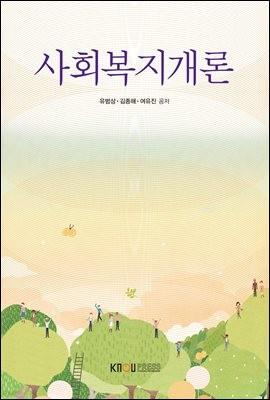 사회복지개론 (워크북 포함)