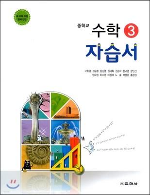 중학교 수학 3 자습서 (2019년)
