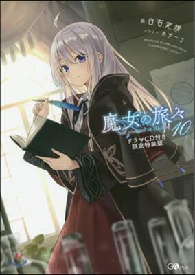 魔女の旅旅(10)ドラマCD付き限定特裝版