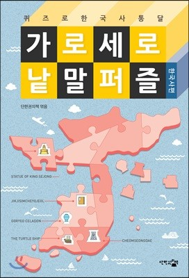 가로세로 낱말 퍼즐 : 한국사 편