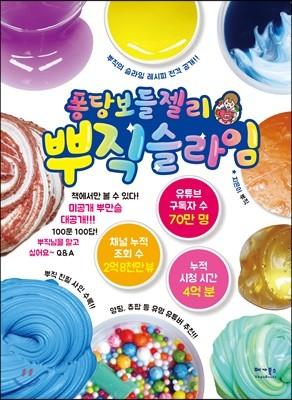 [예약판매] 퐁당보들젤리 뿌직 슬라임