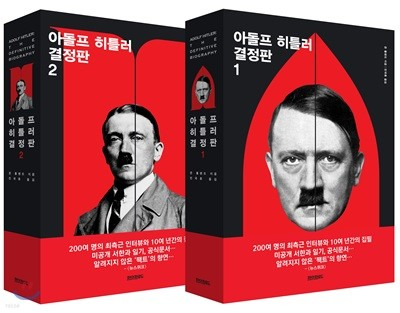 아돌프 히틀러 결정판 세트