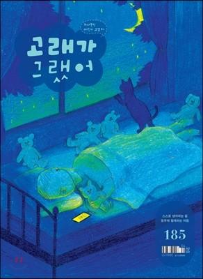 고래가 그랬어 (월간) : 185호 [2019]
