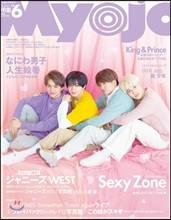 Myojo增刊 2019年6月號