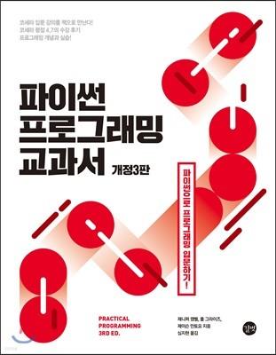 파이썬 프로그래밍 교과서