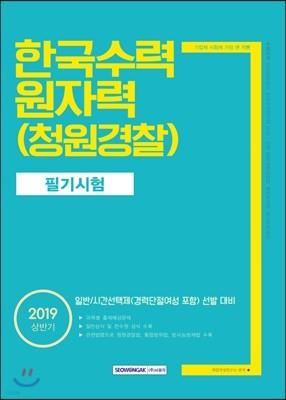 2019 기쎈 한국수력원자력 청원경찰 필기시험
