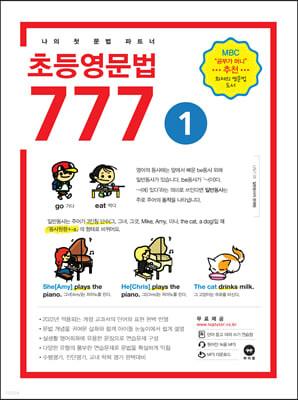 초등영문법 777 1권