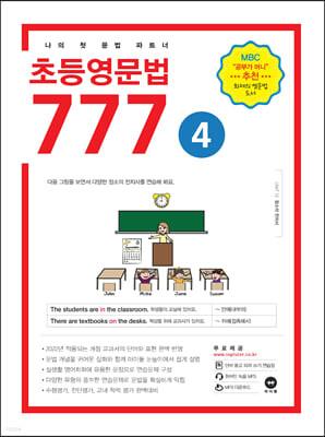 초등영문법 777 4권