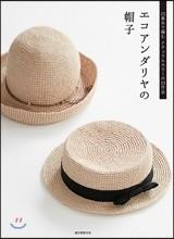 (예약도서)エコアンダリヤの帽子 23番絲で編むナチュラルカラ-の37作品