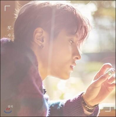 성리 - 미니앨범 1집 : 첫, 사랑
