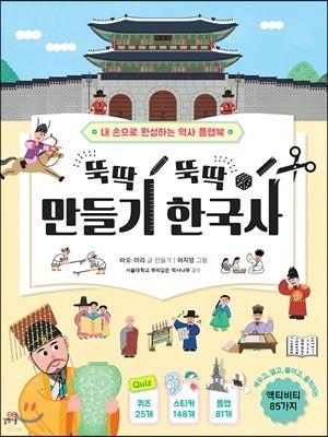 뚝딱 뚝딱 만들기 한국사