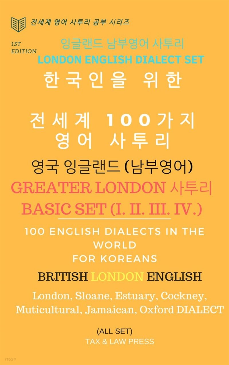[세트] 한국인을 위한 전세계 100가지 영어 사투리(영국 잉글랜드 남부 영어) 런던 영어 사투리 편 (총4권)