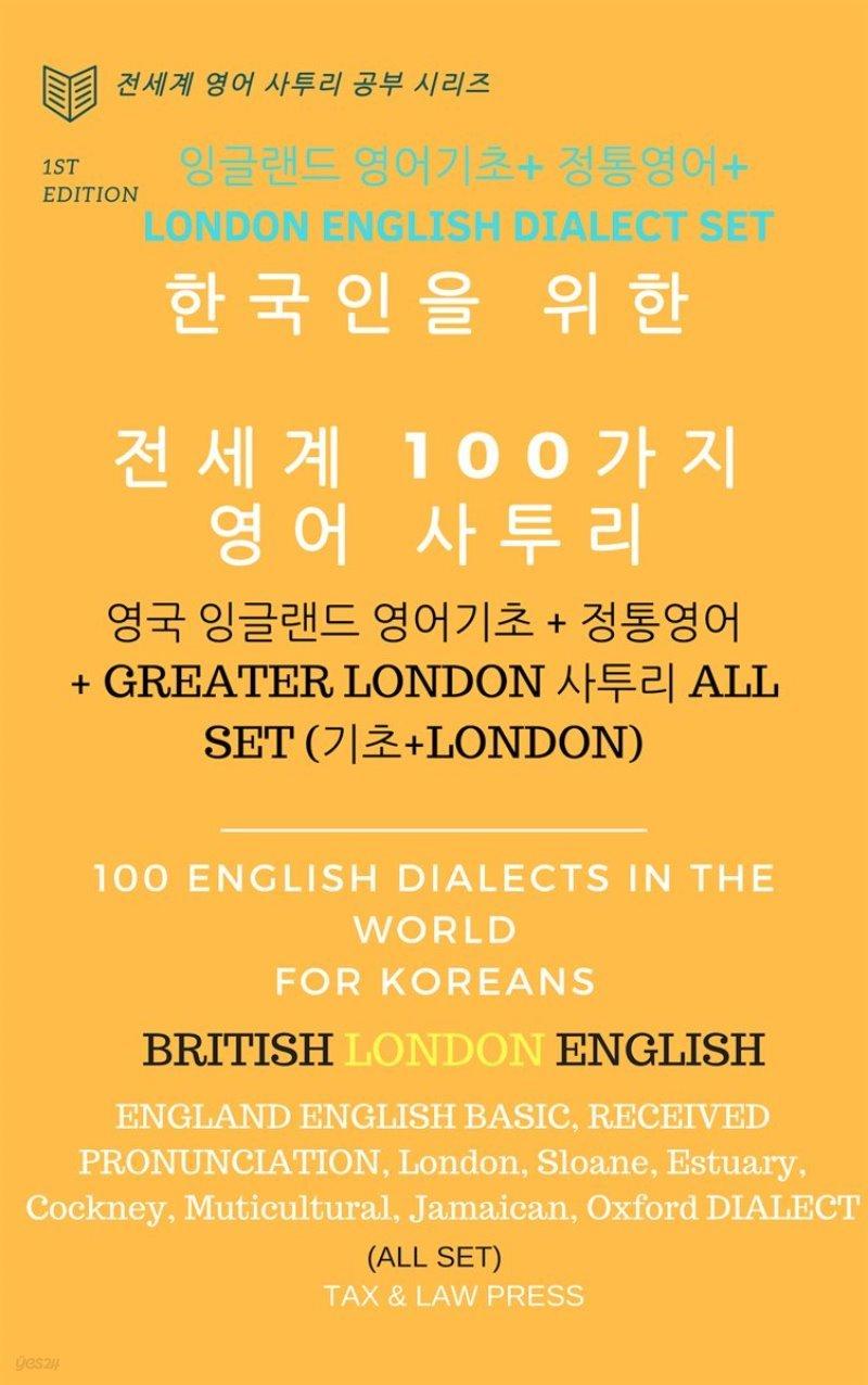 [세트] 한국인을 위한 전세계 100가지 영어 사투리 (영국 잉글랜드 남부 영어) 사투리 기초 및 런던 사투리 (총6권)