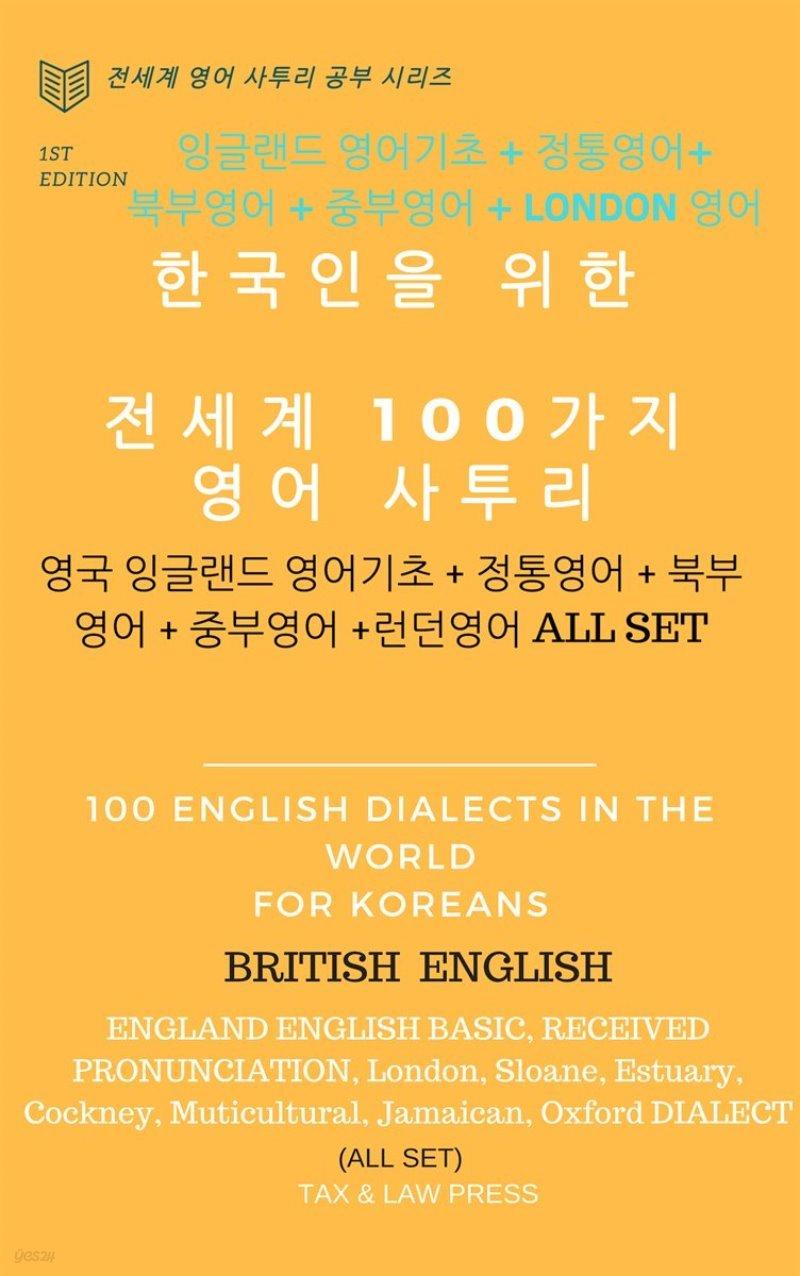 [세트] 한국인을 위한 전세계 100가지 영어 사투리 (영국 잉글랜드 영어 사투리 기초 정통영어 북부영어 중부영어 남부 런던영어) ALL SET (총14권)