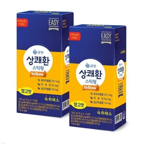 상쾌환 스틱형 18g x 10개 짜먹는 숙취해소/무료배송