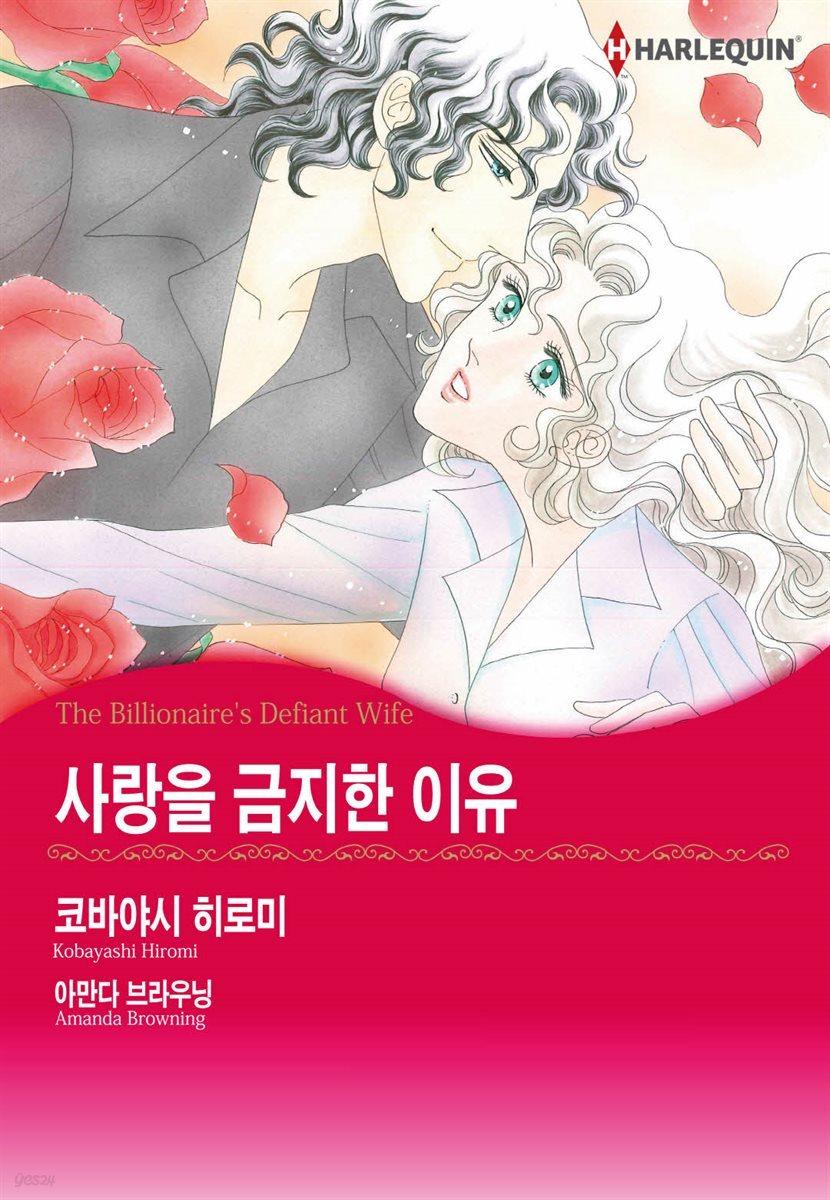 [대여] [할리퀸] 사랑을 금지한 이유