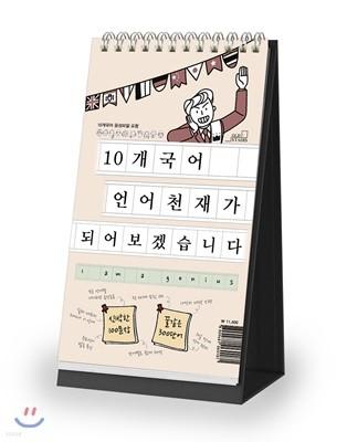 10개국어 언어천재가 되어보겠습니다