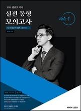2019 권규호 국어 실전 동형 모의고사 vol.1