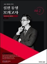 2019 권규호 국어 실전 동형 모의고사 vol.2