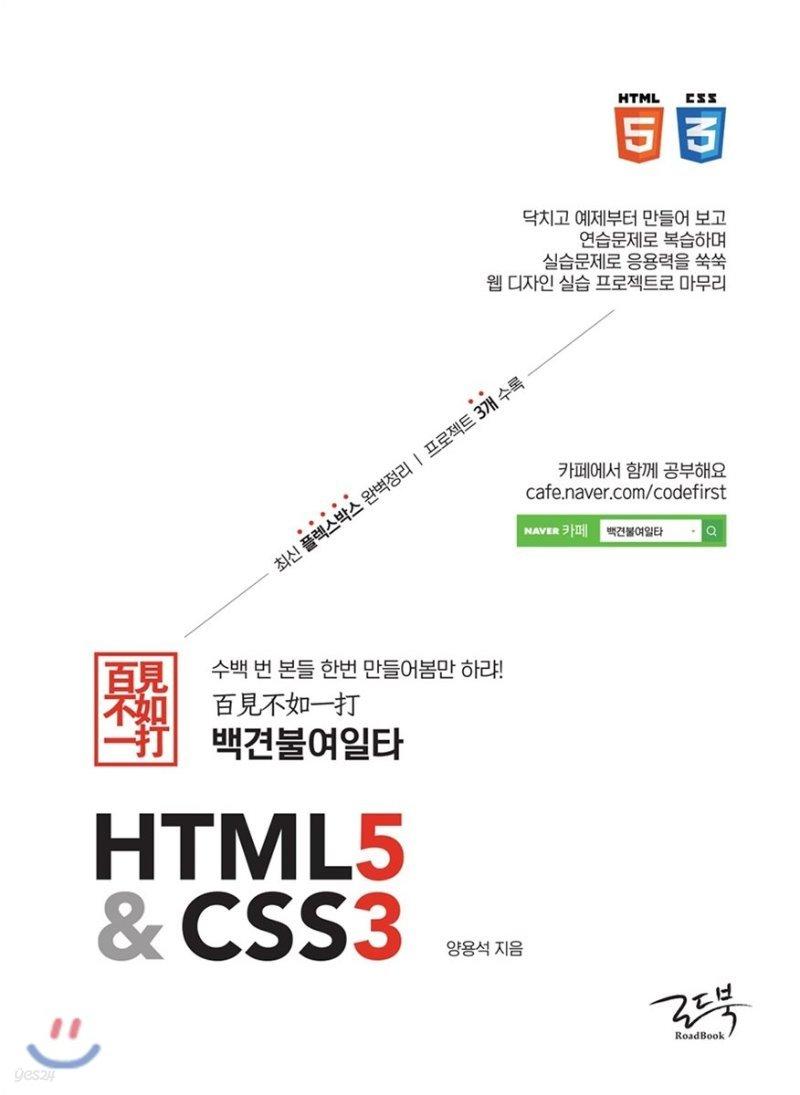 백견불여일타 HTML5&CSS3