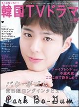もっと知りたい!韓國TVドラマ vol.90