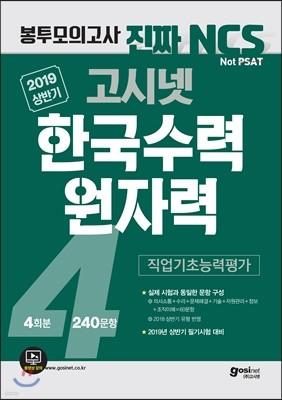 2019 상반기 고시넷 NCS 한국수력원자력 직업기초능력평가 봉투모의고사 4회분