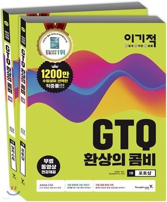 이기적 GTQ 환상의 콤비 1급