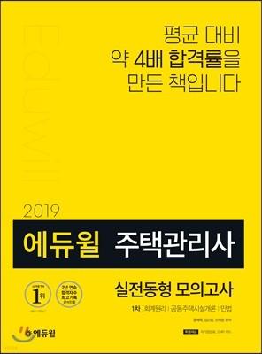 2019 에듀윌 주택관리사 1차 실전동형 모의고사