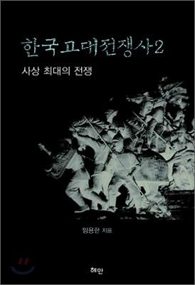 한국고대전쟁사2